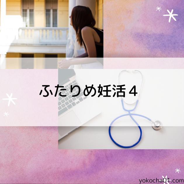 ふたりめ妊活4