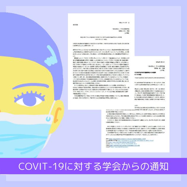 COVIT-19に対する学会からの通知