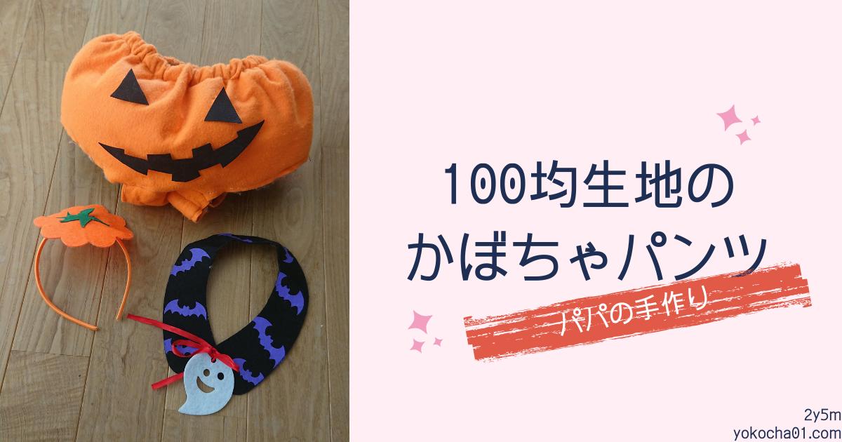 100均生地のかぼちゃパンツ