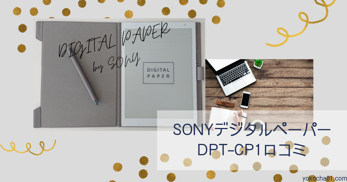 SONYデジタルペーパー|DPTCP1口コミ