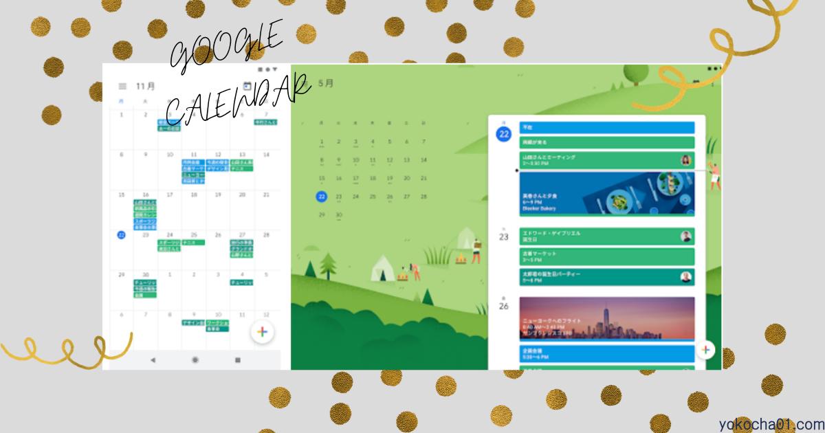 Googleカレンダー 予定を一元管理