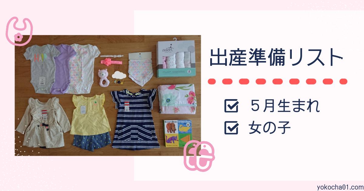 出産準備リスト|5月生まれ、女の子