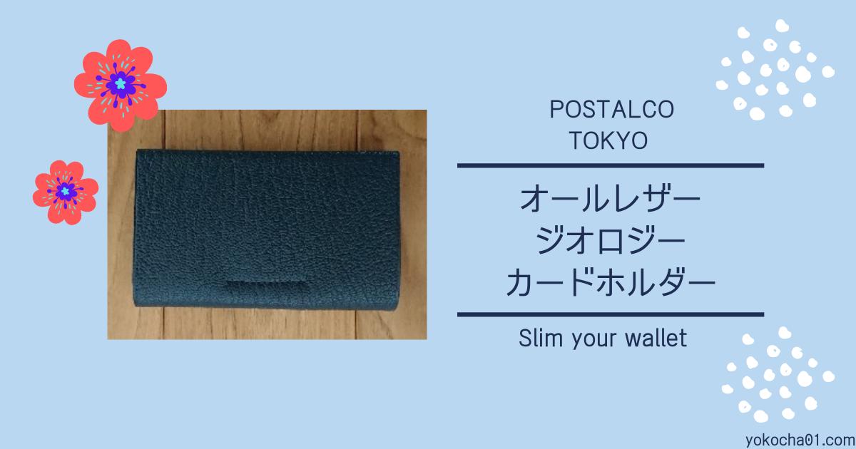 POSTALCO TOKYO オールレザージオロジーカードホルダー Smart your wallet