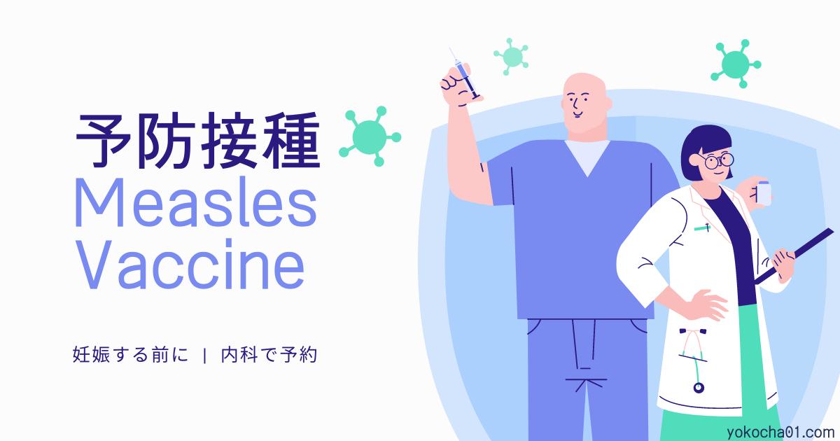 麻疹ワクチン、妊娠前に予防接種|ふたりめ妊活10