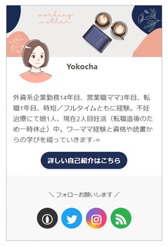 f:id:yokocha01:20210606231053p:plain
