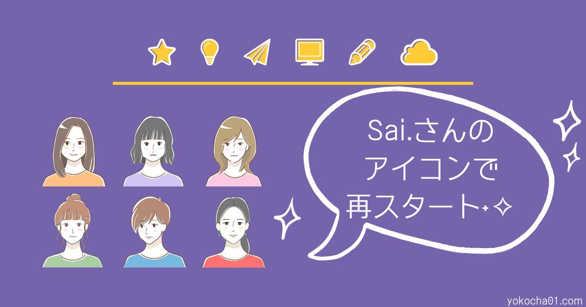 ブログ仲間にアイコンを頂きました♡コミュニケーションが取れる関係がいい!