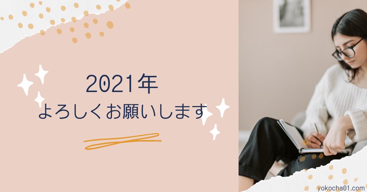 f:id:yokocha01:20210623181355p:plain