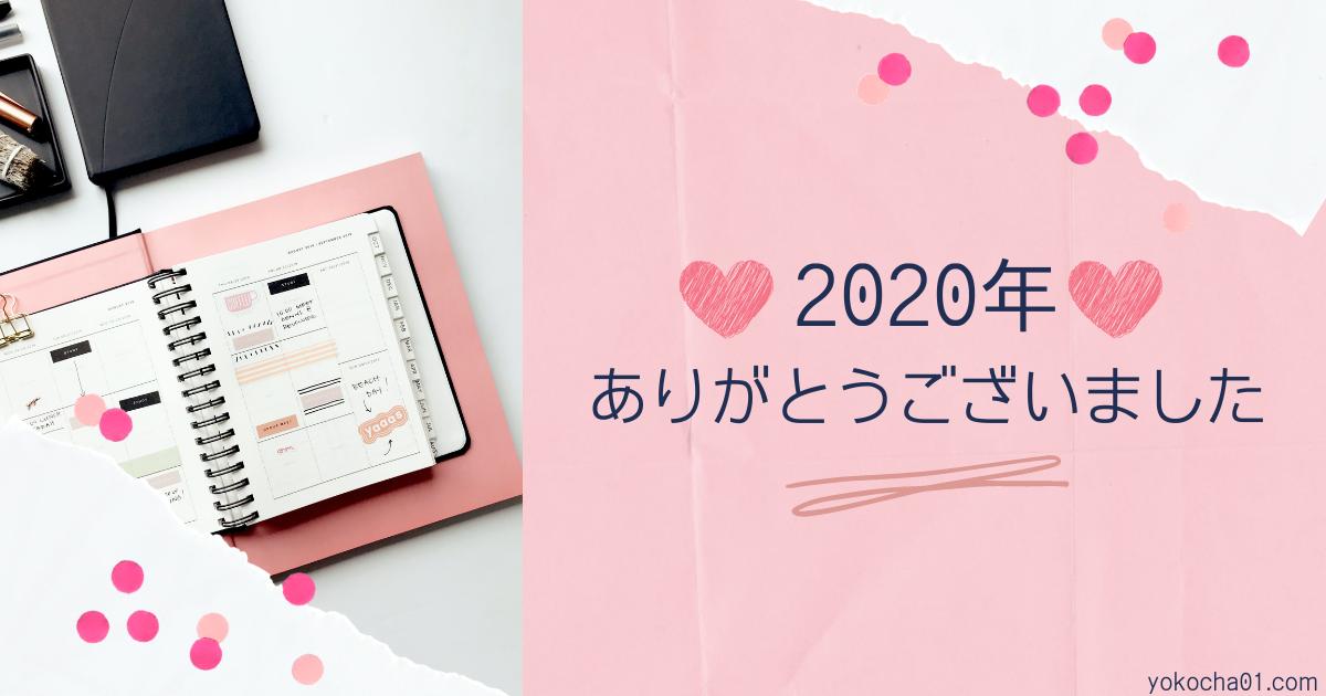 f:id:yokocha01:20210623181446p:plain