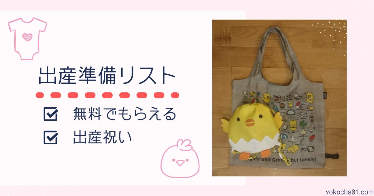 f:id:yokocha01:20210623181618p:plain