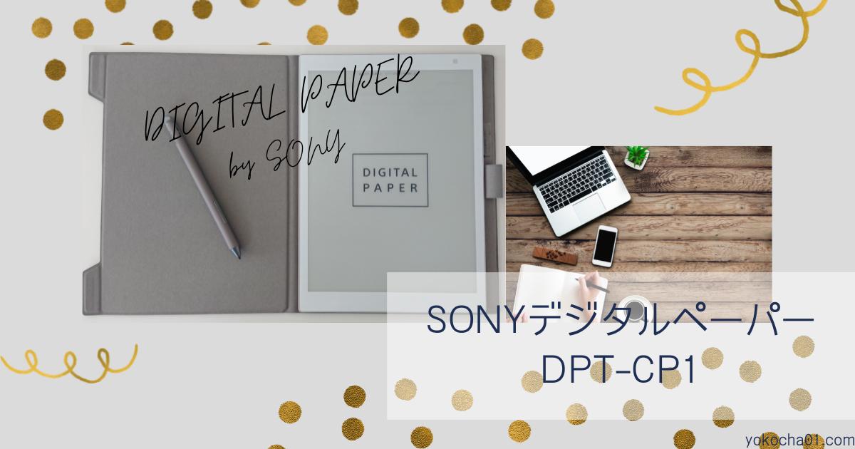 口コミ・レビュー*SONYデジタルペーパー「DPT-CP1」(A5サイズ)