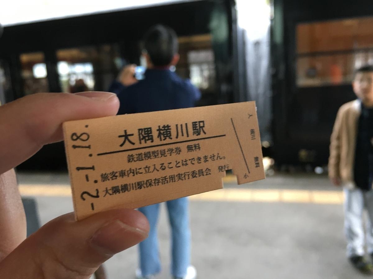 f:id:yokogawa-ijuu:20200324170443j:plain