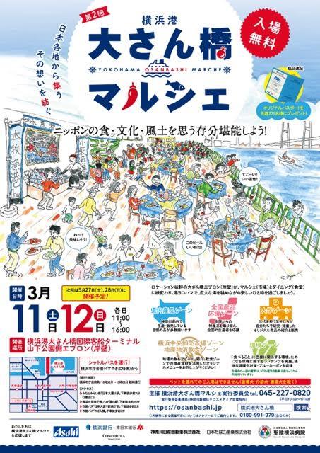 f:id:yokohama-hodogaya:20170309115835j:plain