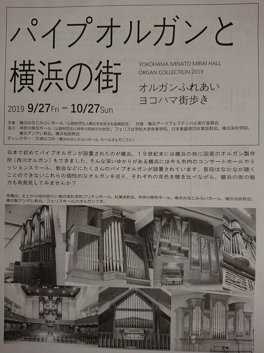 f:id:yokohama-kukan:20190821105028j:plain