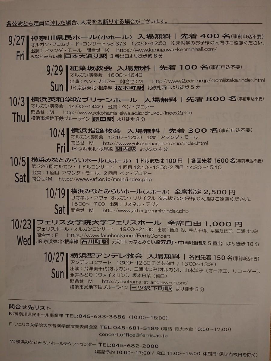 f:id:yokohama-kukan:20190821105318j:plain
