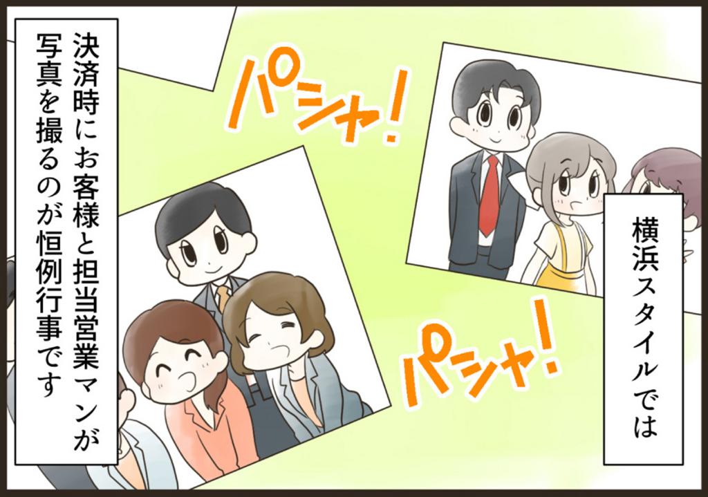 f:id:yokohama-style:20170705141132j:plain