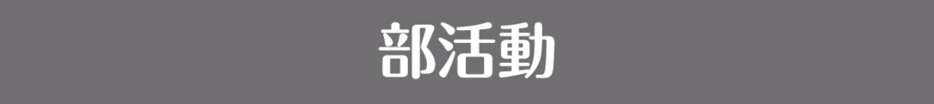f:id:yokohama-style:20170706145210j:plain