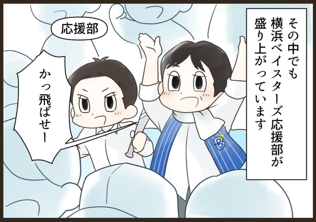 f:id:yokohama-style:20170706145335j:plain