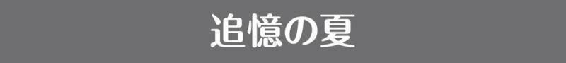 f:id:yokohama-style:20170907124002j:plain