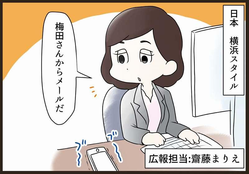 f:id:yokohama-style:20170930153527j:plain