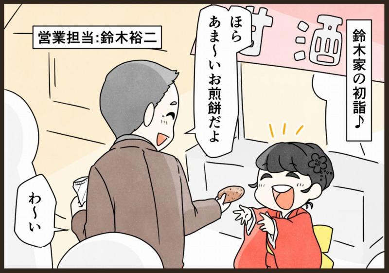f:id:yokohama-style:20180105150307j:plain