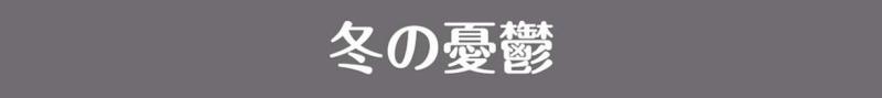 f:id:yokohama-style:20180212105014j:plain