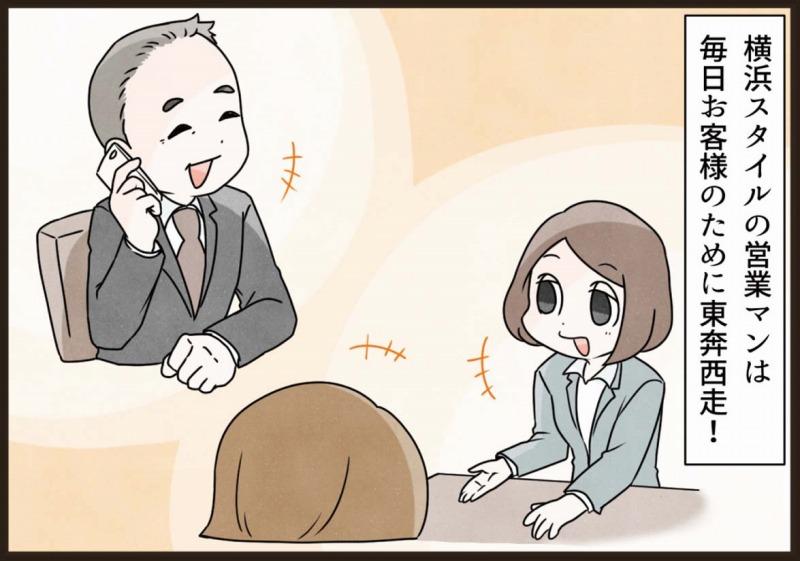 f:id:yokohama-style:20180215140419j:plain