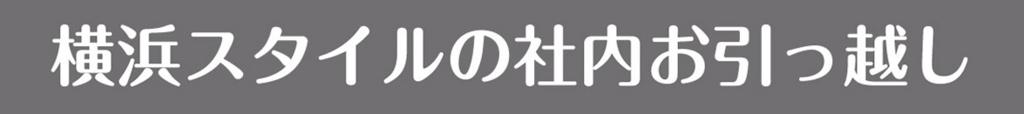 f:id:yokohama-style:20180604154819j:plain
