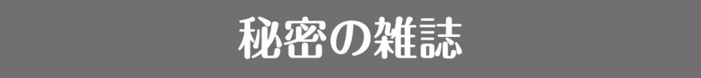f:id:yokohama-style:20180828123756j:plain