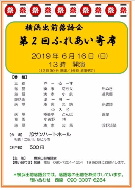 f:id:yokohamademae:20190415223011j:plain