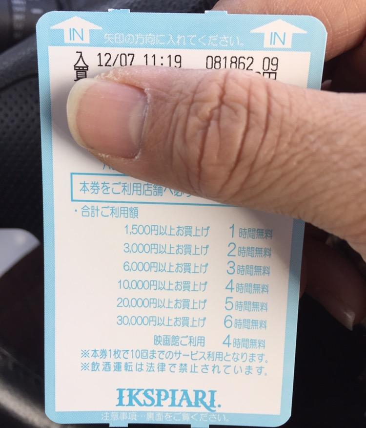 f:id:yokohamamegane:20161208215656p:plain