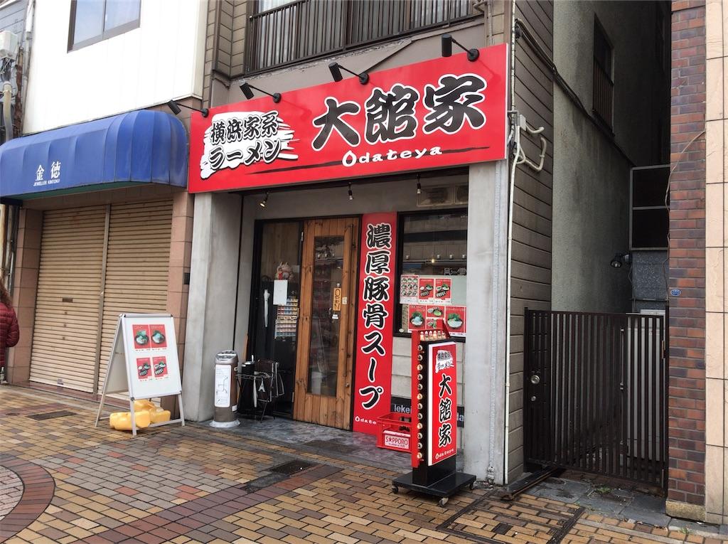 f:id:yokohamamiuken:20181105094654j:image