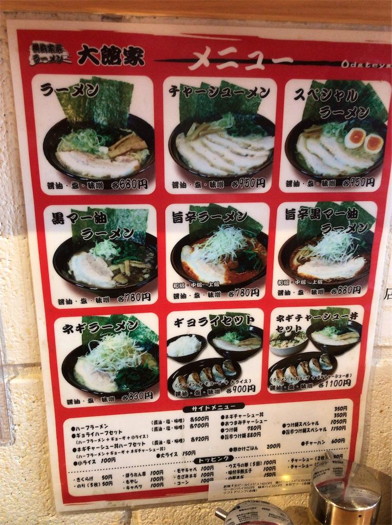 f:id:yokohamamiuken:20181105094714j:image
