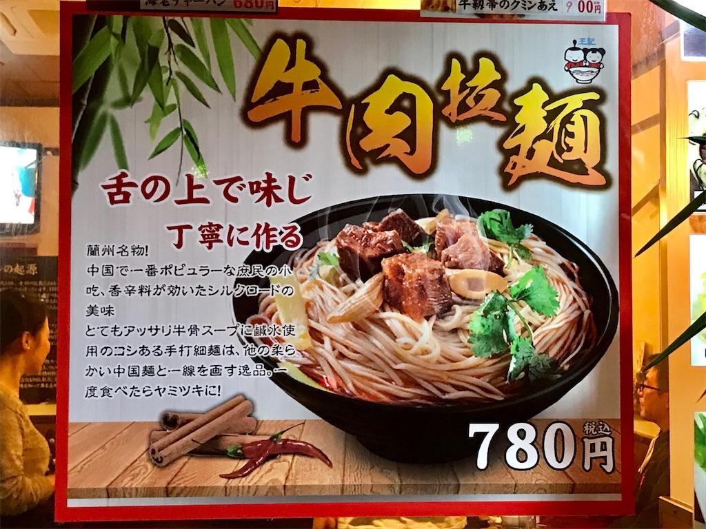 f:id:yokohamamiuken:20181106230828j:image