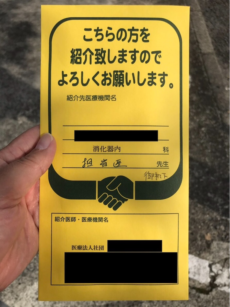 f:id:yokohamamiuken:20181109205228j:image