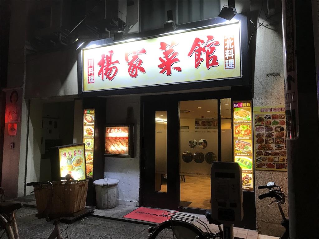 f:id:yokohamamiuken:20181117023130j:image