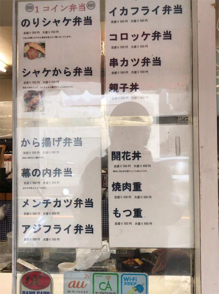 f:id:yokohamamiuken:20181117091804j:image