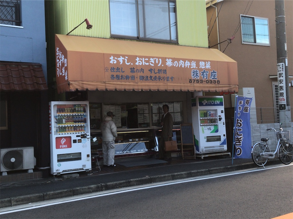 f:id:yokohamamiuken:20181117091810j:image