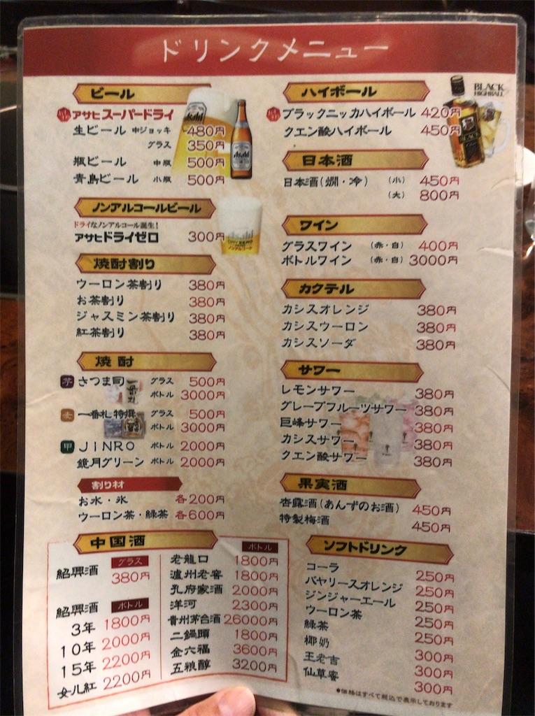 f:id:yokohamamiuken:20181117094833j:image
