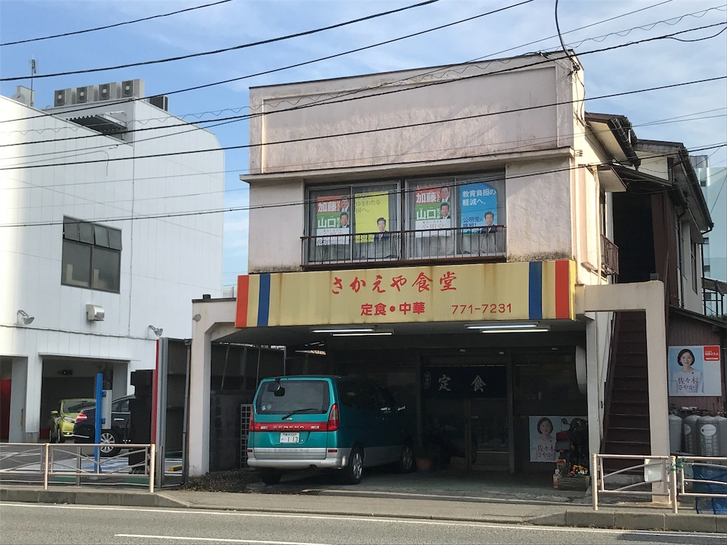 f:id:yokohamamiuken:20181121095343j:image