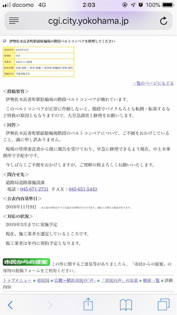 f:id:yokohamamiuken:20181123103400p:image