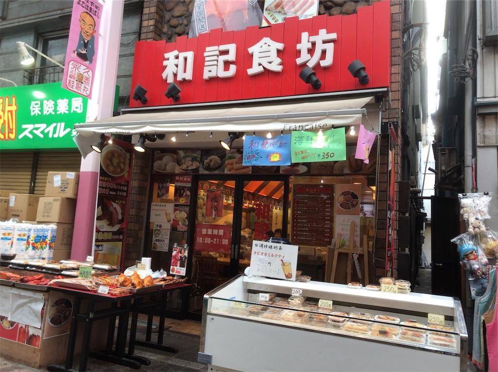 f:id:yokohamamiuken:20181124202506j:image