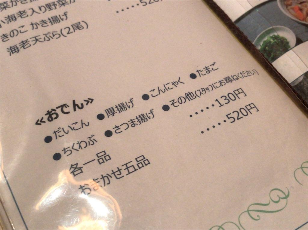 f:id:yokohamamiuken:20181125091708j:image
