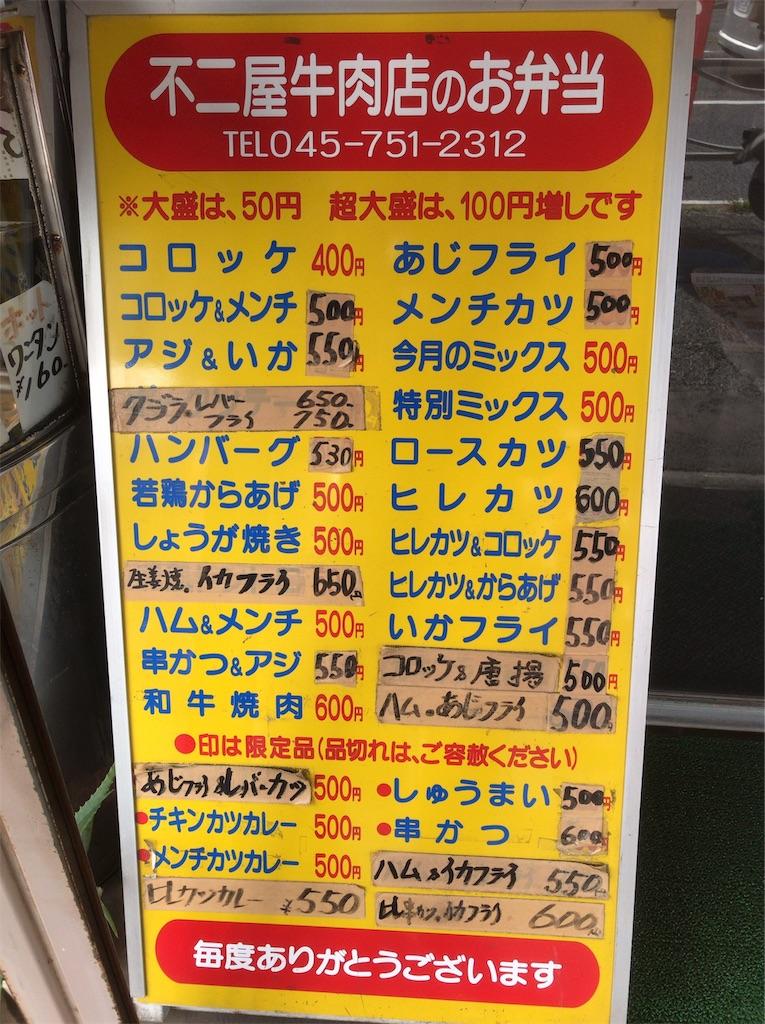 f:id:yokohamamiuken:20181126114651j:image
