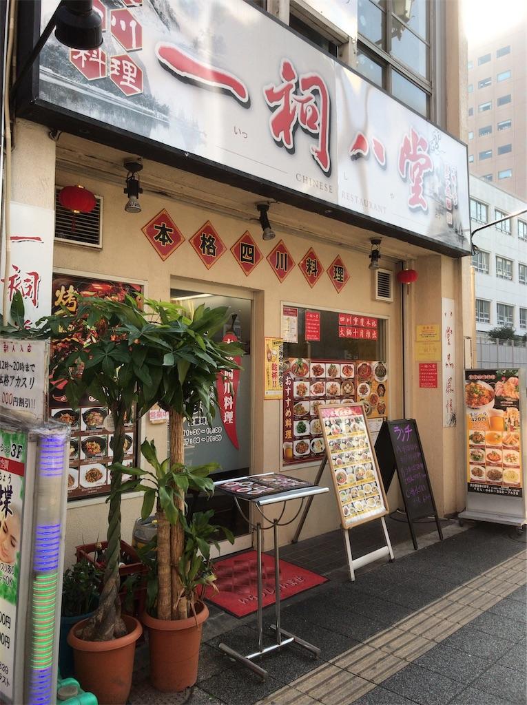 f:id:yokohamamiuken:20181127142956j:image