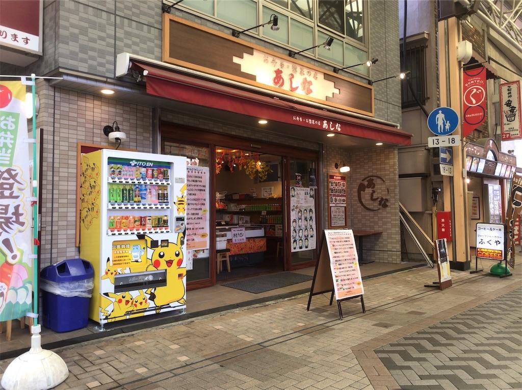 f:id:yokohamamiuken:20181128183350j:image