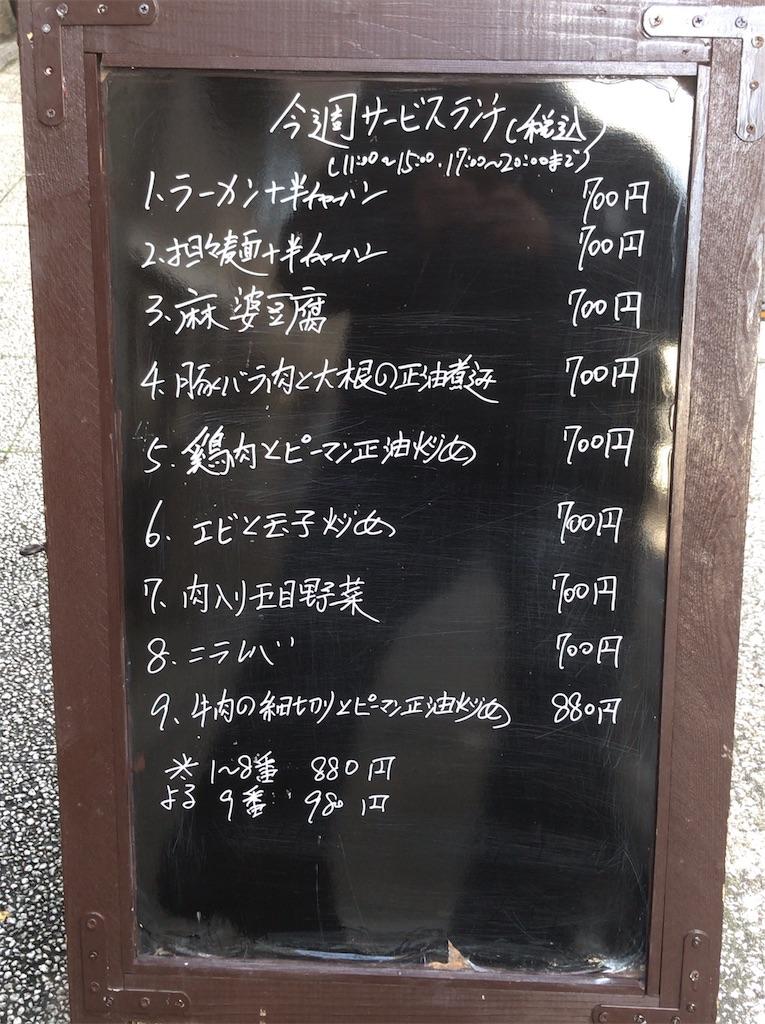 f:id:yokohamamiuken:20181129221128j:image