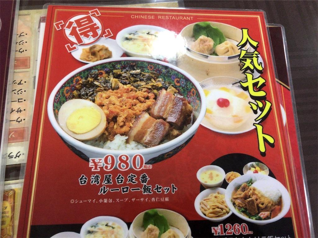 f:id:yokohamamiuken:20181129221147j:image