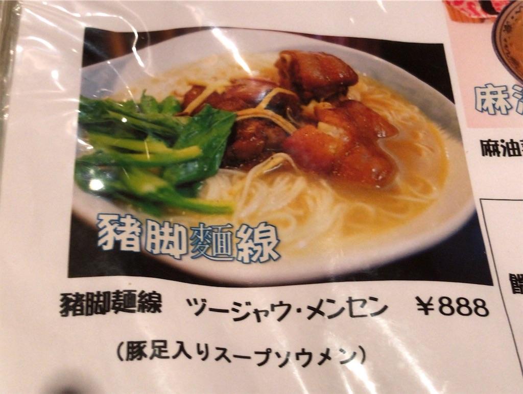 f:id:yokohamamiuken:20181201195820j:image