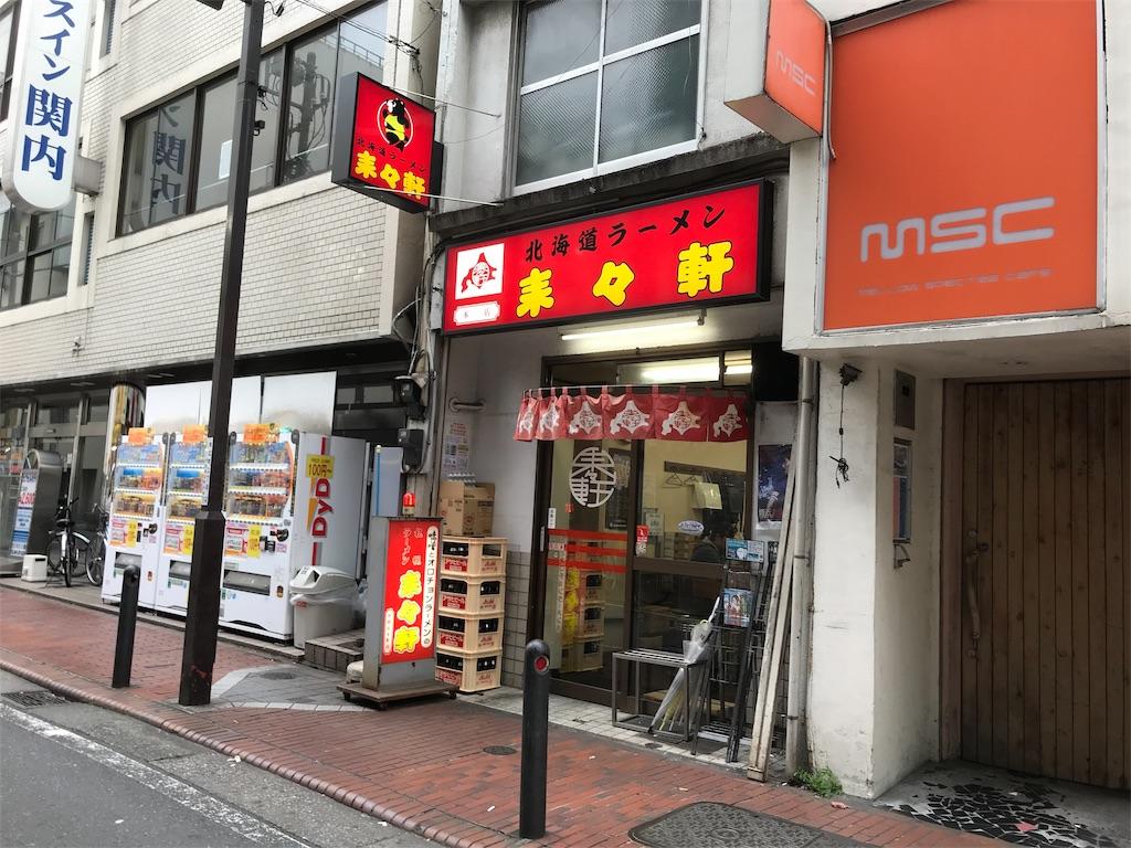 f:id:yokohamamiuken:20181202105255j:image