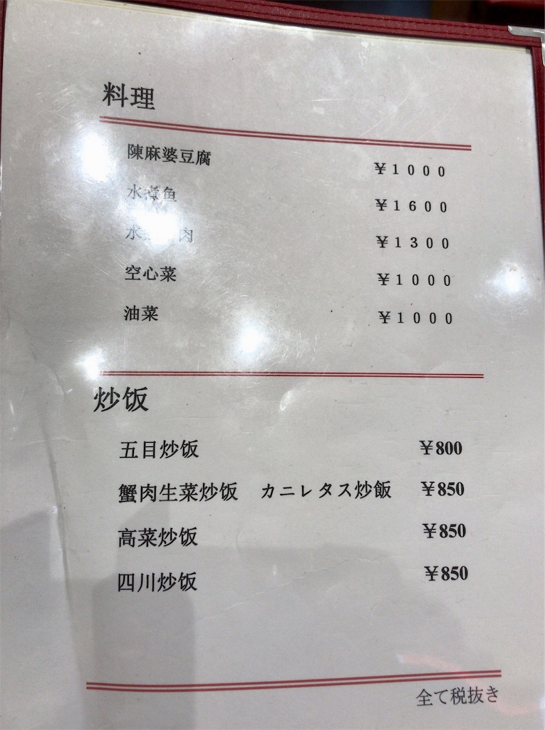 f:id:yokohamamiuken:20181209133011j:image